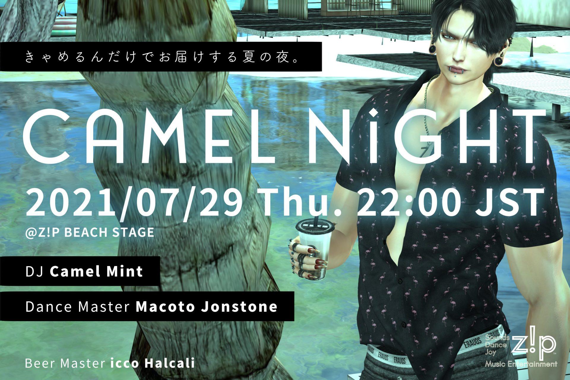 Camel Night Cain Ver